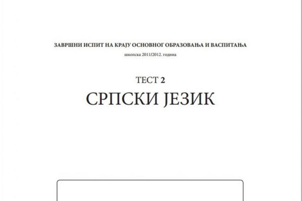 mala matura 2012, srpski jezik, test