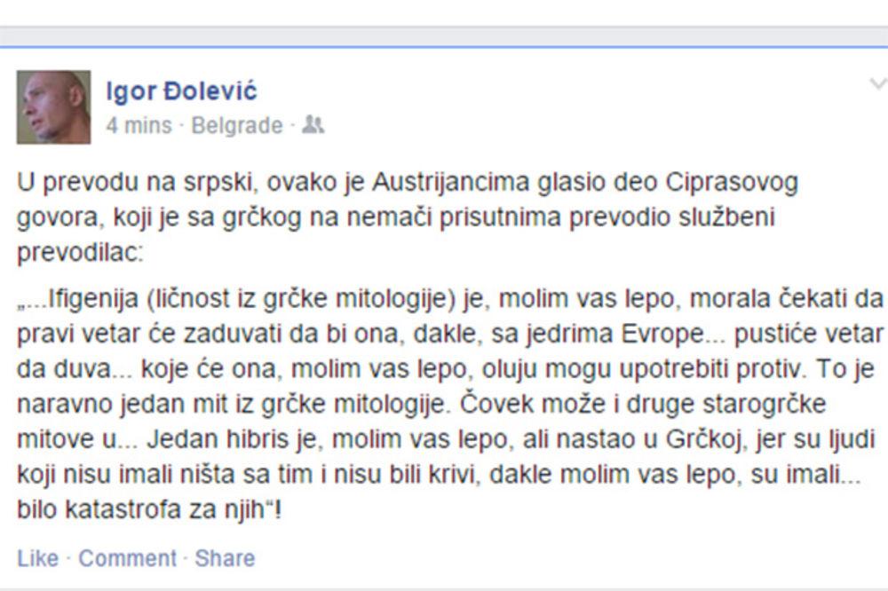 Izgubljen U Prevodu Poslušajte Kako Ciprasov Prevodilac