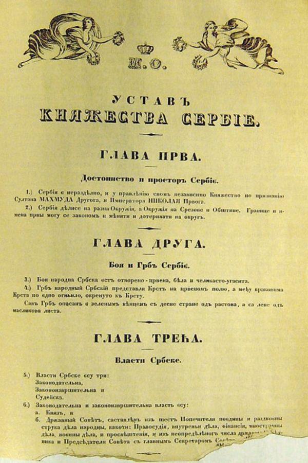 Cретење /Sretenje -državni praznik Srbije  - Page 2 Milos-obrenovic-sretenje-sretenjski-ustav-dan-drzavnosti-1423952714-617072