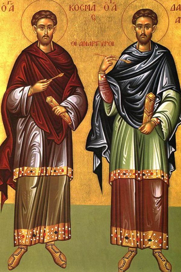 ЖИТИЈЕ И ЧУДЕСА СВЕТИХ БЕСРЕБРНИКА И ЧУДОТВОРАЦА КОЗМЕ и ДAМЈАНА