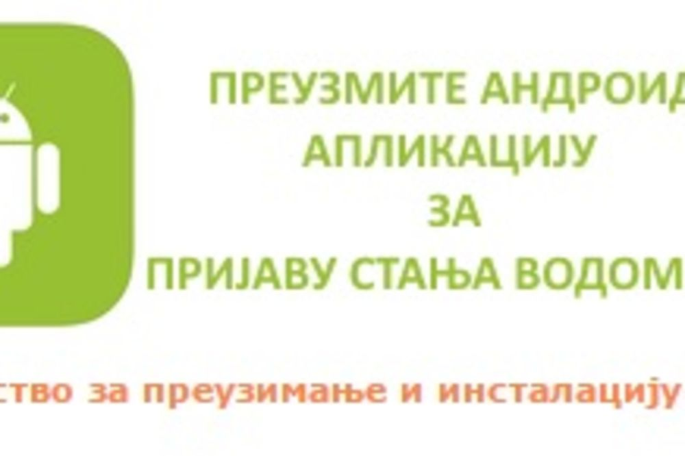ANDROID KOMUNALCI: Jagodinsko preduzeće prvo u Srbiji napravilo aplikaciju za mobilne