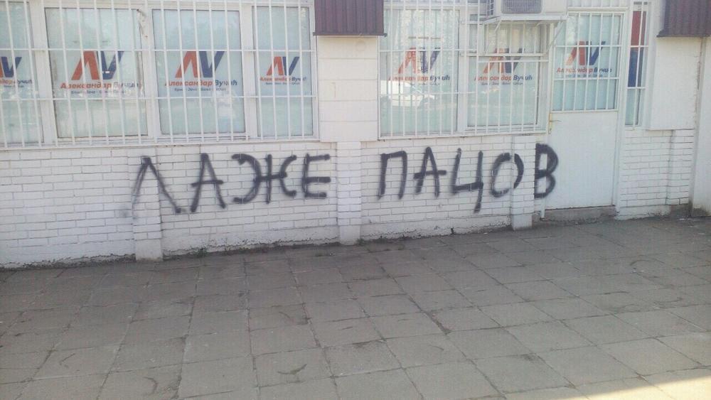 vandalizam SNS POZVAO NADLEŽNE DA HITNO REAGUJU: Pogrdne reči ispisane na stranačkim prostorijama na Novom Beogradu FOTO 2 pre 11h 28m